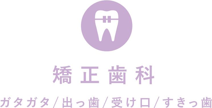 矯正歯科 ガタガタ/出っ歯/受け口/すきっ歯